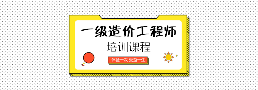 一级造价工程师培训课程-重庆一级造价师培训机构