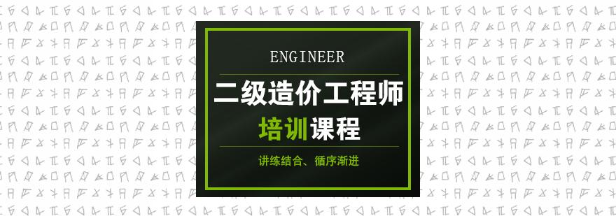 二级造价工程师培训课程-重庆二级造价工程师培训网校
