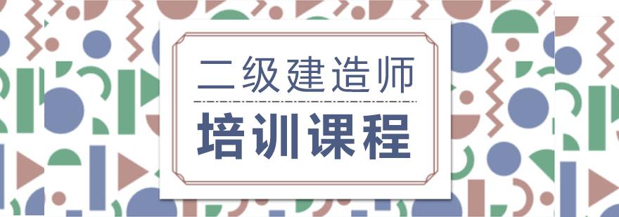 二级建造师培训课程-重庆二级建造师培训班