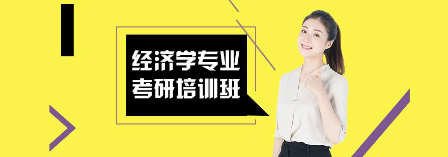 经济学专业考研培训班