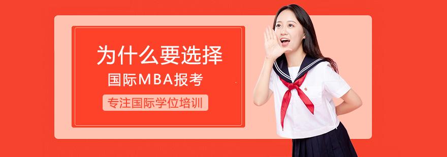 為什么要選擇國際MBA報考