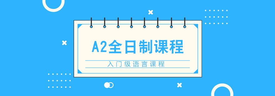 A2全日制课程-重庆意大利语A2培训