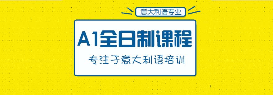 A1全日制课程-重庆意大利语辅导哪个好