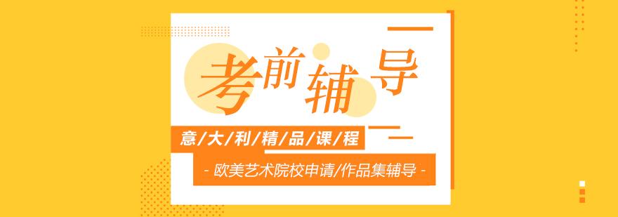 考前辅导课程-重庆意大利语辅导
