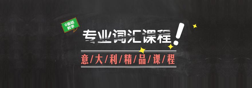 专业词汇课程-重庆意大利语辅导班