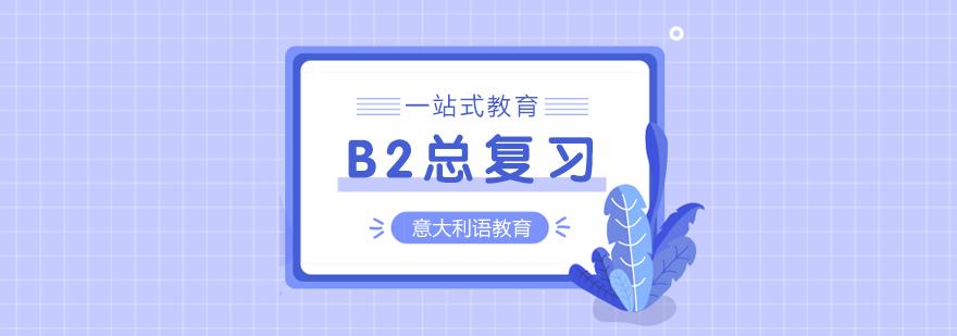 B2总复习课程-重庆意大利语培训哪里较的好