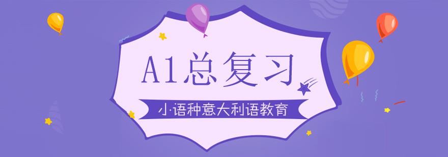 A1总复课程-重庆意大利语培训基地