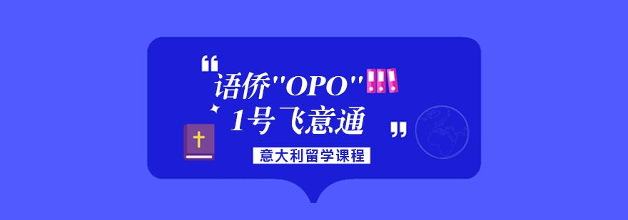 """语侨""""OPO""""-1号飞意通-重庆意大利语留学费用"""