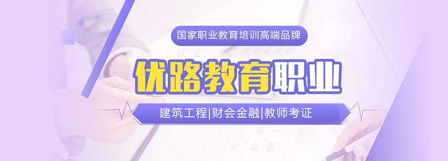 天津優路職業培訓