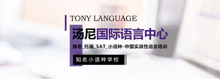 广州汤尼国际语言中心