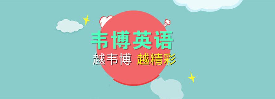 重慶韋博英語