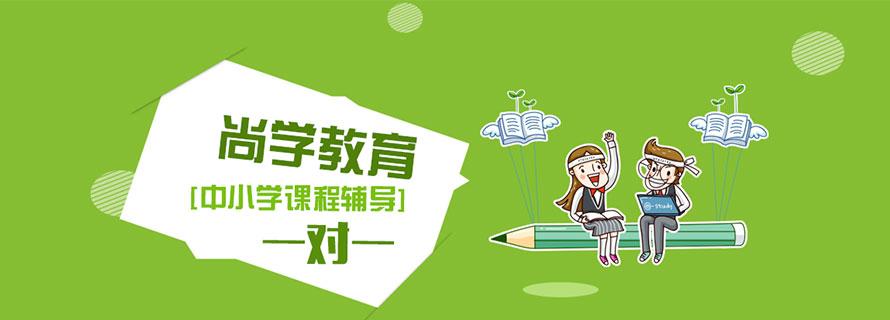 天津尚學教育