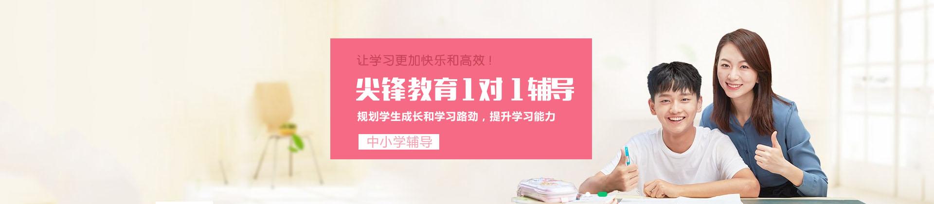 武汉尖锋教育-中小学辅导