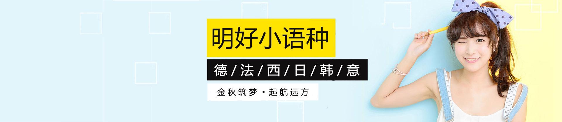 杭州明好教育培訓_明好教育培訓學校