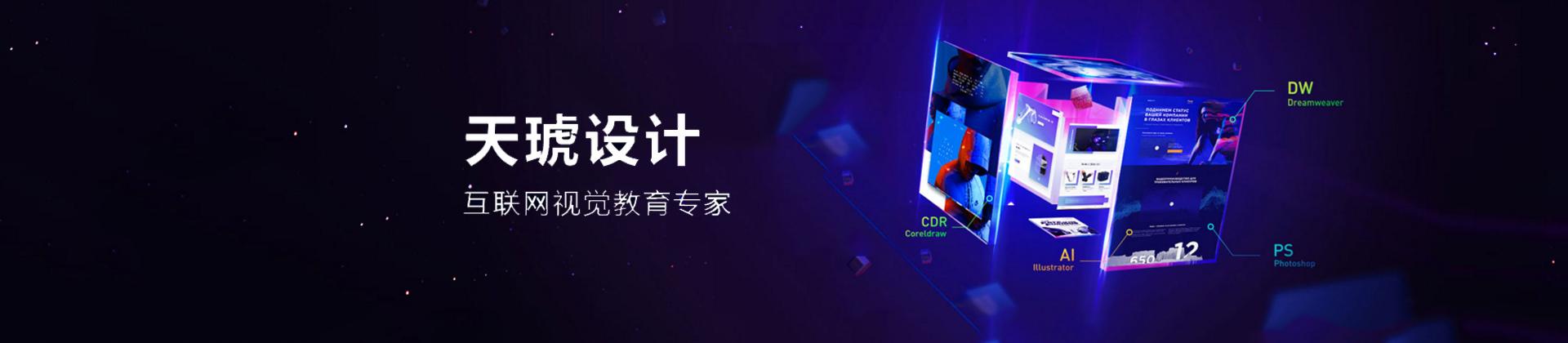 武汉天琥设计-电脑IT培训