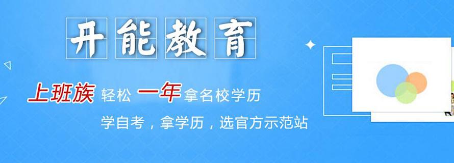 北京開能教育