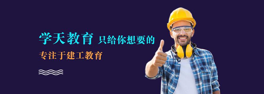 天津學天教育