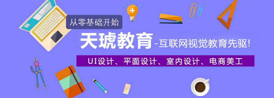 广州天琥教育