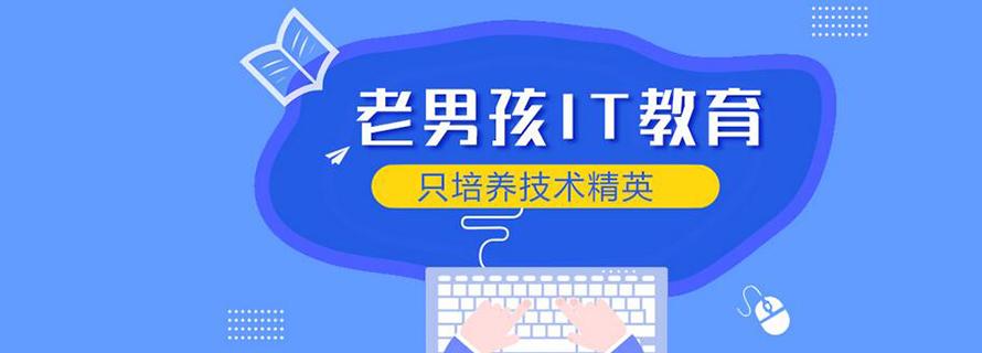上海老男孩教育