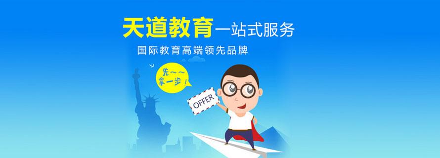广州天道留学