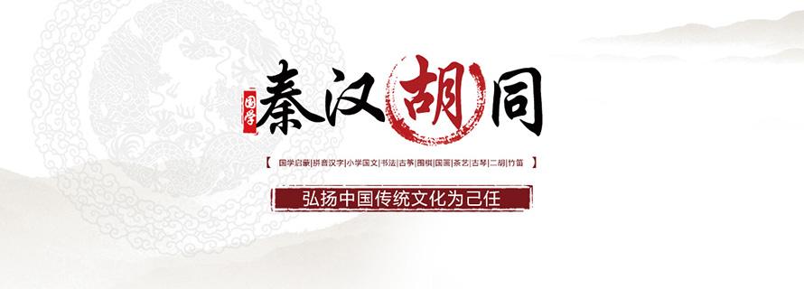 上海秦漢胡同