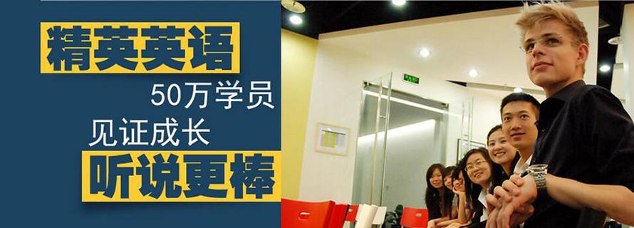 北京精英英語