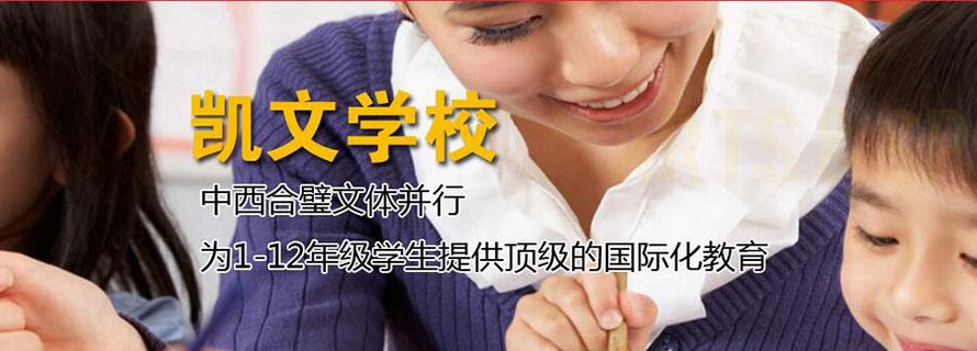 北京凱文國際學校