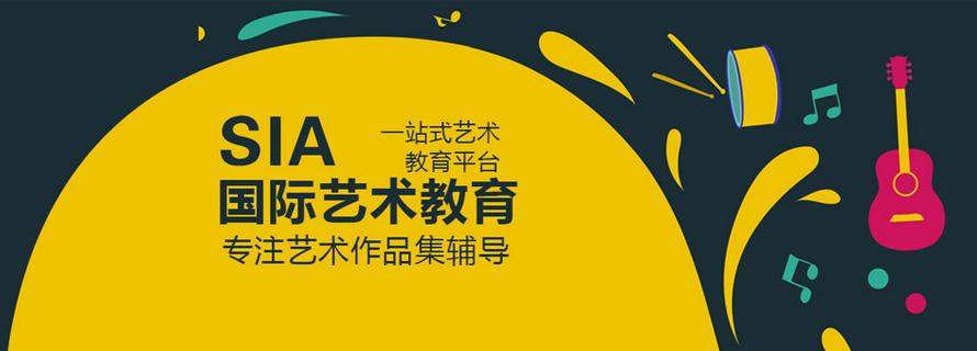 广州SIA国际艺术教育