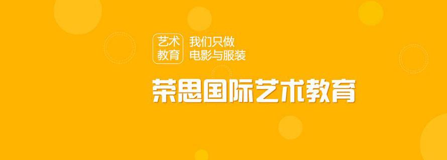 北京榮思國際藝術教育