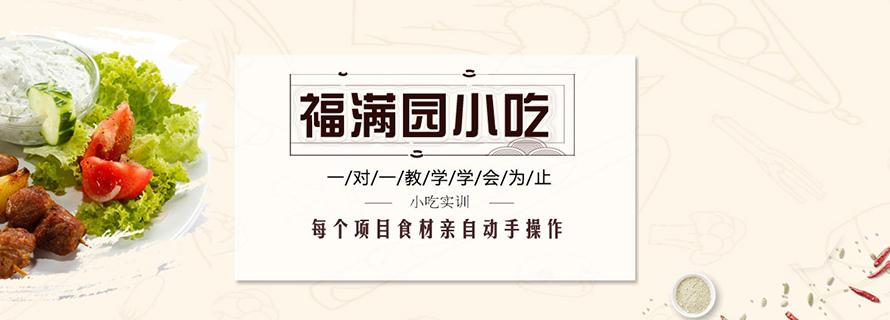 天津福滿園小吃實訓