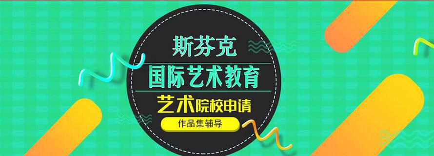 北京斯芬克國際藝術教育