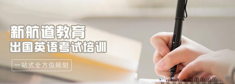 廣州新航道教育