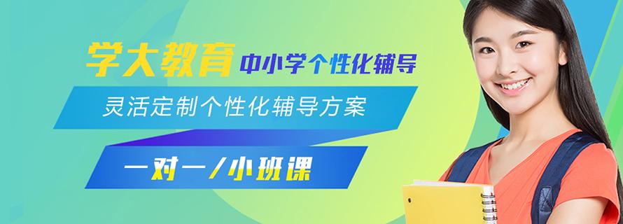 上海學大教育