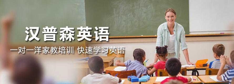 北京漢普森英語