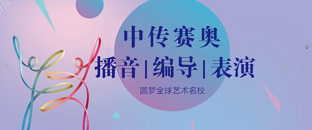 北京中傳賽奧藝考培訓學校