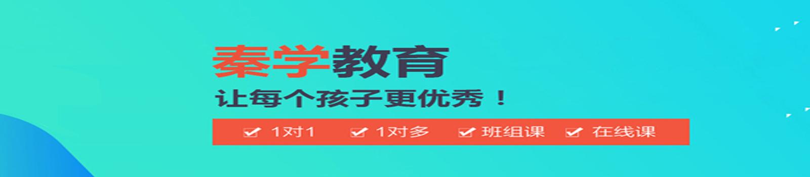 福州秦學教育