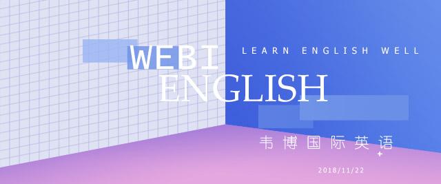 青島韋博國際英語