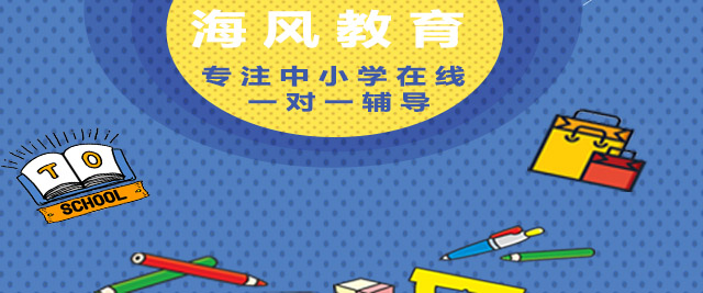 青島海風教育