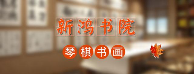 廣州新鴻書院