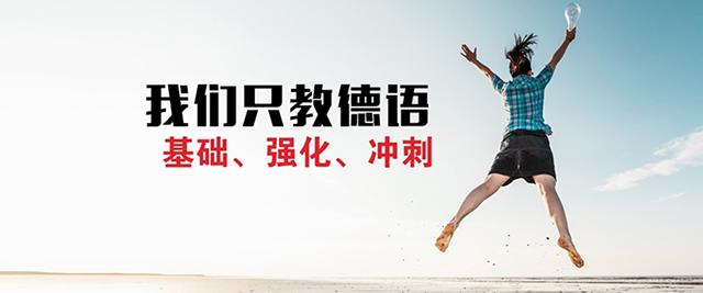 上海品德德語