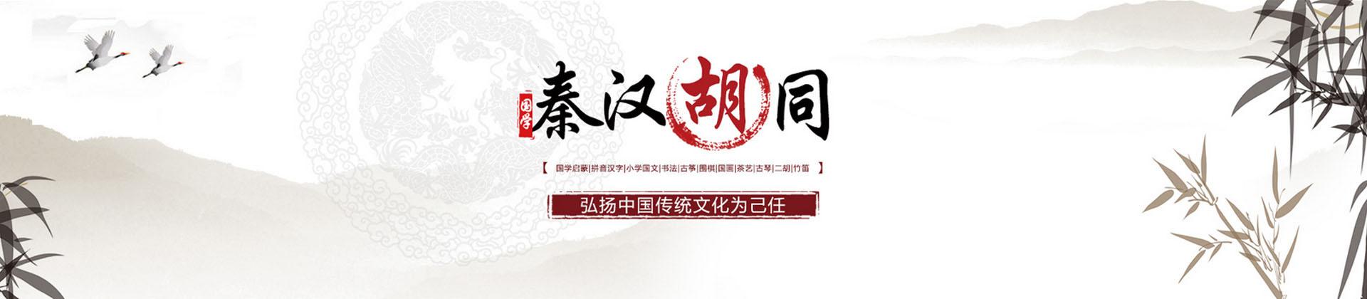 秦漢胡同國學書院