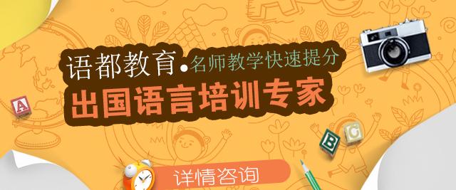 青島語都教育