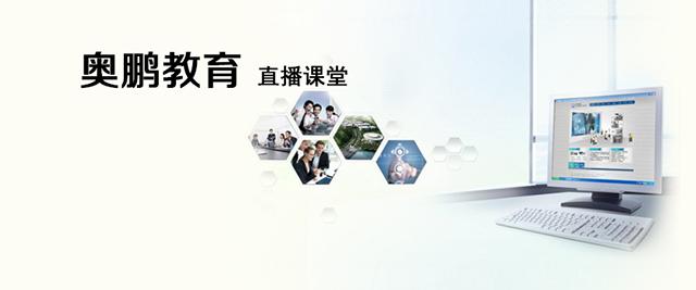 上海奧鵬教育