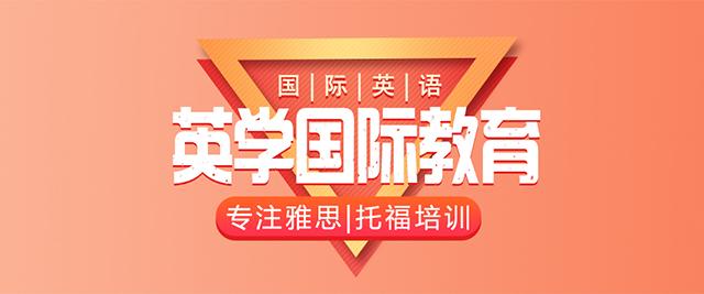 北京英學國際教育