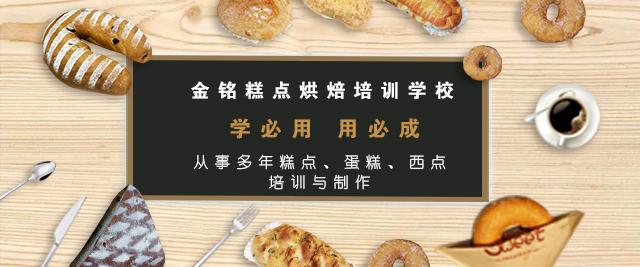 青島金銘糕點烘焙學校