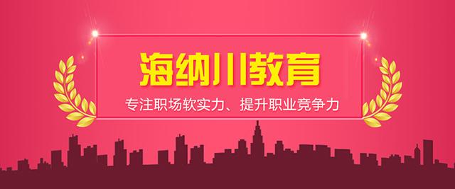 上海海納川口才