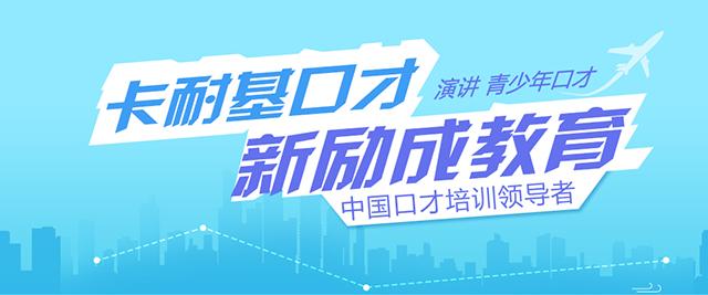 上海新勵成口才