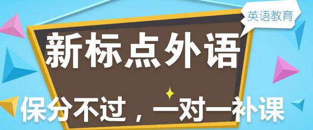 青島新標點外語