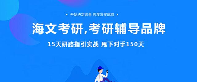 重慶海文考研
