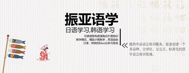 广州振亚语学